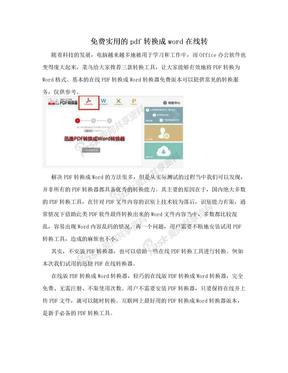 免费实用的pdf转换成word在线转