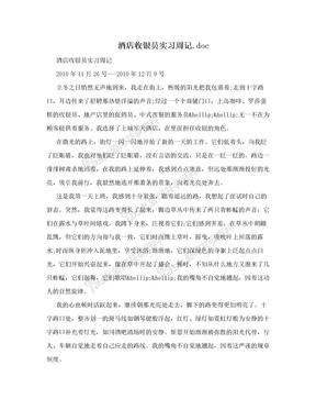 酒店收银员实习周记.doc