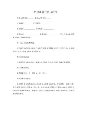 个人房屋租赁合同2014(正式)