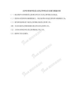 天津市事业单位法人登记管理办公室部门职能介绍