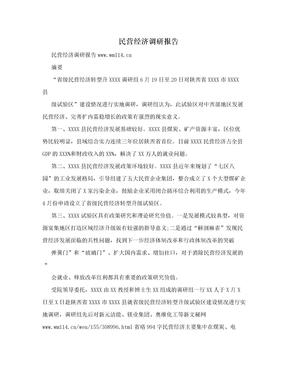 民营经济调研报告