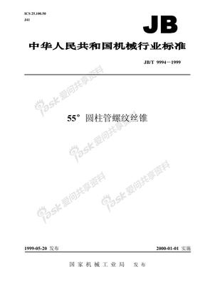 JB9994-99   55°圆柱管螺纹丝锥