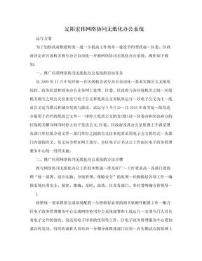 辽阳宏伟网络协同无纸化办公系统