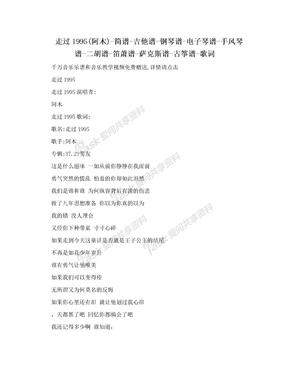 走过1995(阿木)-简谱-吉他谱-钢琴谱-电子琴谱-手风琴谱-二胡谱-笛萧谱-萨克斯谱-古筝谱-歌词