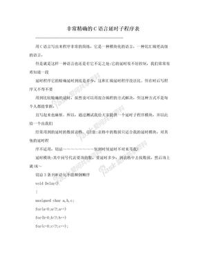 非常精确的C语言延时子程序表