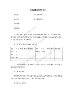 建筑机具租赁合同(示范文本)