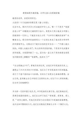 传承红基因演讲稿:小学生童心向党演讲稿