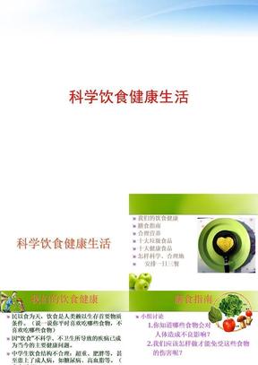 科学饮食健康生活 ppt课件