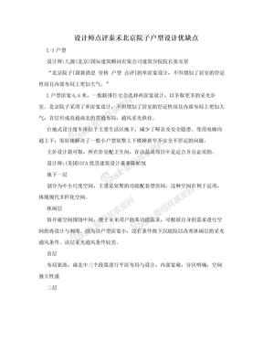 设计师点评泰禾北京院子户型设计优缺点