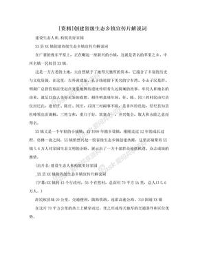 [资料]创建省级生态乡镇宣传片解说词