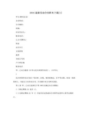 2016最新劳动合同样本下载[1]