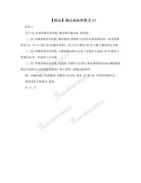 【精品】确认函标准格式44