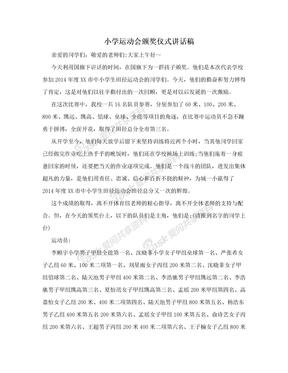 小学运动会颁奖仪式讲话稿