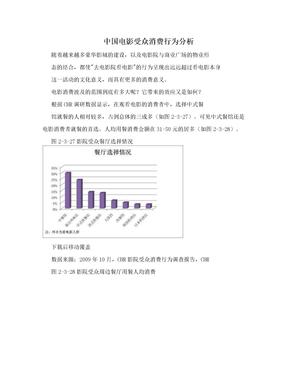 中国电影受众消费行为分析