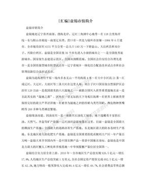 [汇编]盘锦市情简介