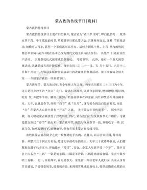 蒙古族的传统节日[资料]