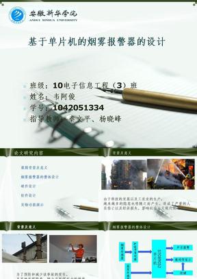 基于单片机的烟雾报警器毕业设计答辩PPT精选文档