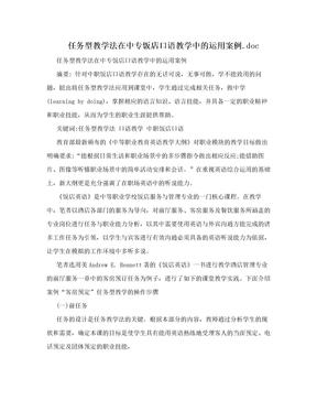 任务型教学法在中专饭店口语教学中的运用案例.doc