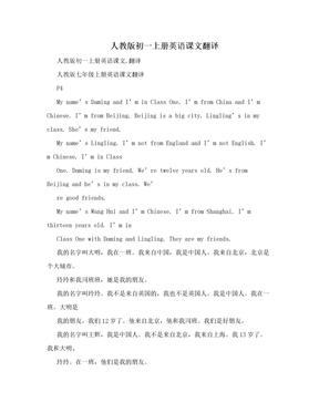 人教版初一上册英语课文翻译