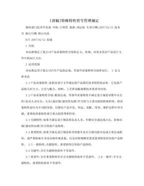 [讲稿]特殊特性符号管理规定