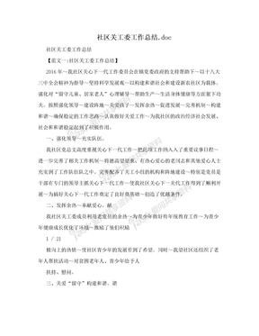 社区关工委工作总结.doc
