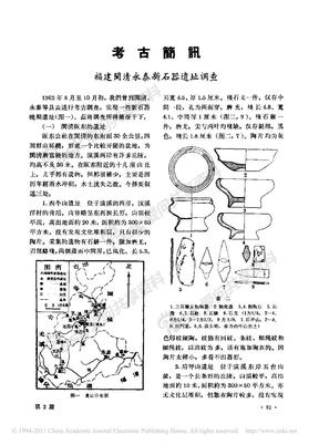 福建闽清永泰新石器遗址调查