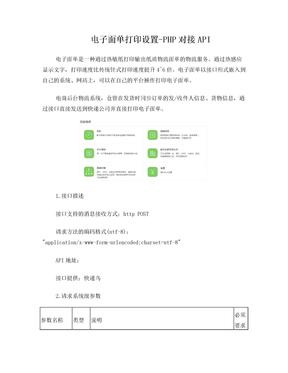 电子面单打印设置-PHP对接API