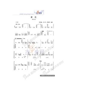 梁祝古筝简谱[1]