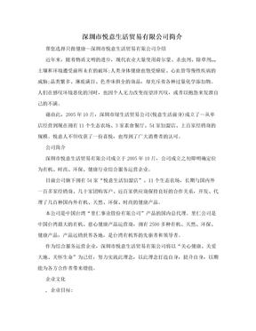 深圳市悦意生活贸易有限公司简介