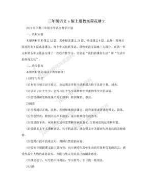 三年级语文s版上册教案荷花塘2