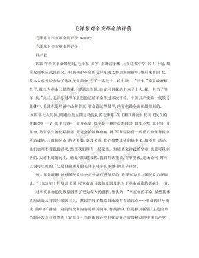 毛泽东对辛亥革命的评价