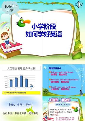 小学英语英语学习方法 ppt课件