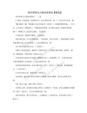 初中常用文言虚词及用法【精选】