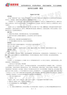 高中语文必修一教案(一)