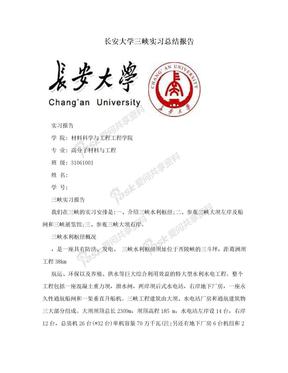 长安大学三峡实习总结报告