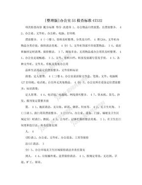 [整理版]办公室5S检查标准47332