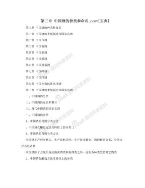 第三章 中国酒的种类和命名_conv[宝典]