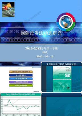 2012-2013第一学期国际投资法动态研究