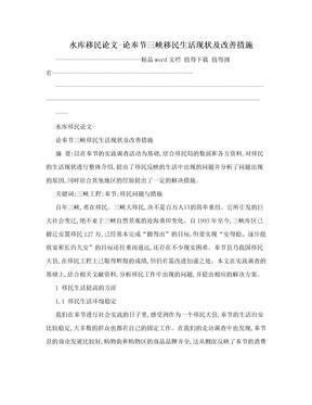 水库移民论文-论奉节三峡移民生活现状及改善措施
