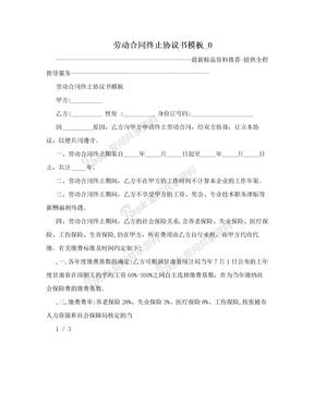 劳动合同终止协议书模板_0