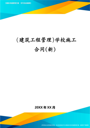 (建筑工程管理)学校施工合同(新)