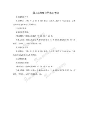 员工违纪处罚单20110809