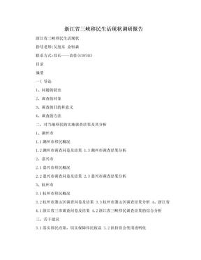 浙江省三峡移民生活现状调研报告
