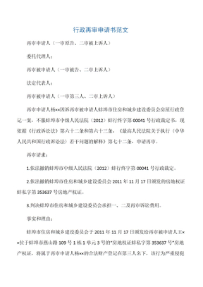 【常用文书】行政再审申请书范文