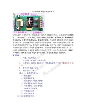 L298中文资料+PWM调速