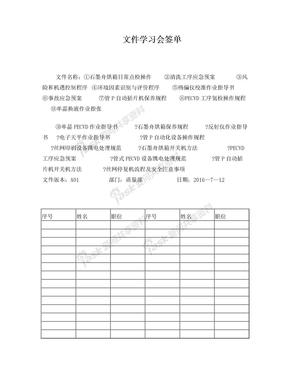 1、文件学习会签单