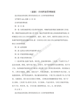 (最新)合同档案管理制度