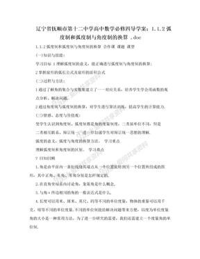 辽宁省抚顺市第十二中学高中数学必修四导学案:1.1.2弧度制和弧度制与角度制的换算 .doc