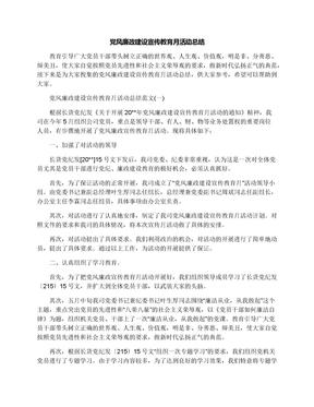 党风廉政建设宣传教育月活动总结