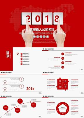 公司201X年终工作总结新年计划工作汇报述职报告ppt模板